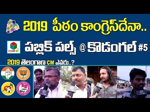 Public Pulse @Kodangal #5| 2019 తెలంగాణ సీఎం ఎవరు? Who Is Next CM Of Telangana | Revanth Reddy | KCR