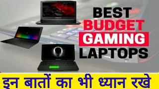 नया Gaming laptop लेते समय इन बातों का भी ध्यान रखे !! Best gaming laptop requirements