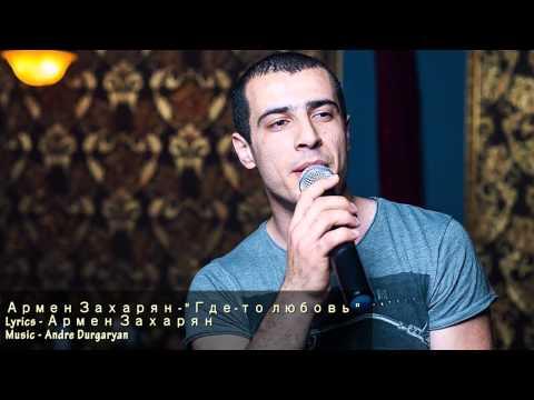 Армен Захарян -  Где-то любовь  New 2015