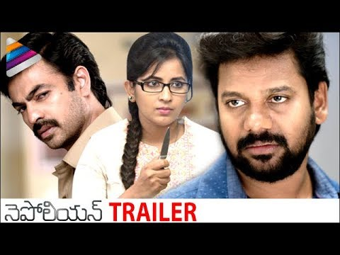 Napoleon Theatrical Trailer | Anand Ravi | Komali | Ravi Varma | Latest Telugu Movie Trailers 2017 thumbnail