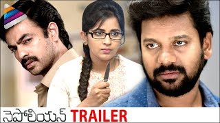Napoleon Theatrical Trailer | Anand Ravi | Komali | Ravi Varma | Latest Telugu Movie Trailers 2017