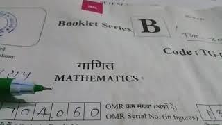 Up tgt maths 2013 question paper