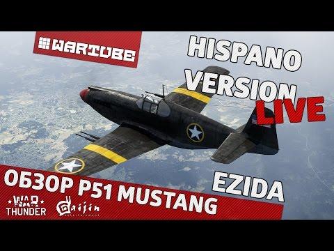 Обзор P51 Mustang -С Hispano | War Thunder