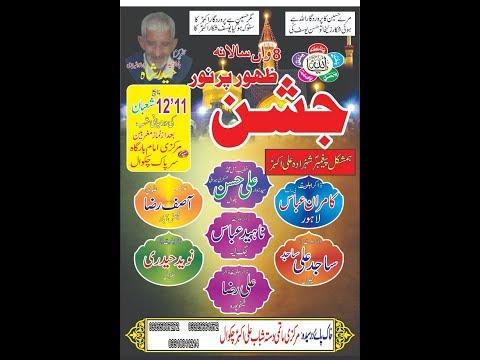 Live Jashan 11 Shahban 2018 Imam Bargah Sarpak Chakwal