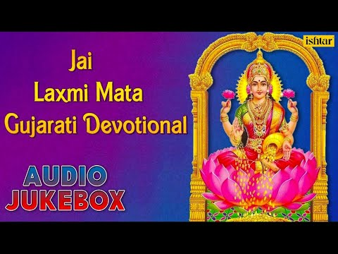Navratri Special : Jai Laxmi Mata || Gujarati Devotional Songs - Audio Jukebox video