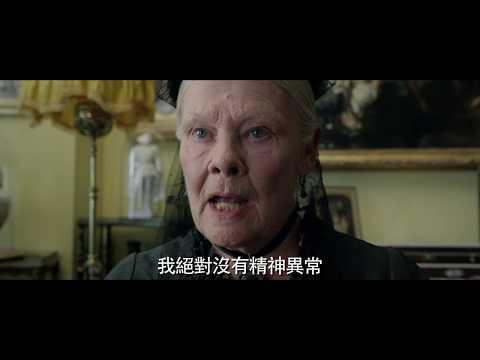 【女王與知己】30秒精彩預告:女王篇-11月3日 忘年之交
