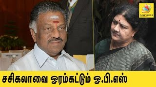 O Panneerselvam not listening to Sasikala's instruction | Latest Tamil News