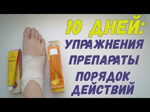 СКЕЙТ ТРАВМЫ.Восстановление голеностопа после растяжения ВСЕГО ЗА 10 ДНЕЙ!