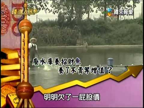 錢進人民幣-20140107 江西魚王養魚不賣 90天賺千萬