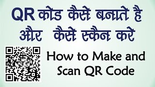 How to make a QR code and How to Read it [Hindi-Urdu]