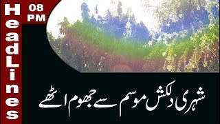 Download video 08 PM Headline Lahore News HD - 11 December  2017