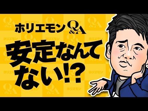 ホリエモンのQ&A vol.161〜安定なんてない!?〜