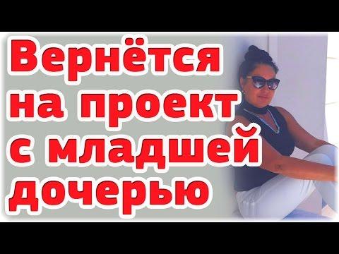 Дом-2 Новости на 6 дней раньше.Эфир (3.06.2016) 3 июня 2016.