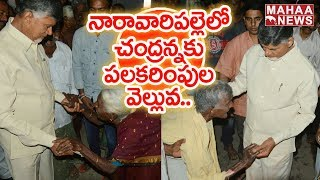 AP CM Chandrababu Spends Time With Public of Naravaripalle on Sankranthi Eve