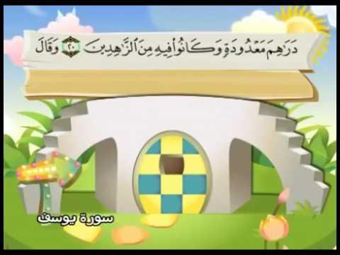 محمد صديق المنشاوي   المصحف المعلم للأطفال    سورة يوسف