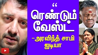 Aravind Swamy's Brilliant Idea on O.P.S vs V.K. Sasikala war
