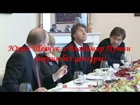 Шевчук прямо и честно в лицо Путину