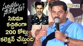 Director Chinni Krishna about Sarileru Neekevaru Movie | Mahesh Babu, Anil Ravipudi
