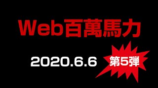 【Web百萬馬力 2020.6.6 】サロペッツ・キクチ工務店・リモート100ws