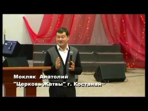 Анатолий Мокляк