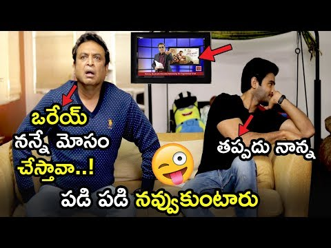 See Funny Conversation Between Naresh And Sudheer Babu || Nannu Dochukunduvate  || Tollywood Book