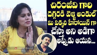 Actress Sunaina Badam about Funny Memory with Megastar Chiranjeevi |Sunaina interview |FridayPoster