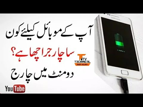 Best Charger For Android | Test Your Mobile Phone Charger With This Software | Latest Video 2018