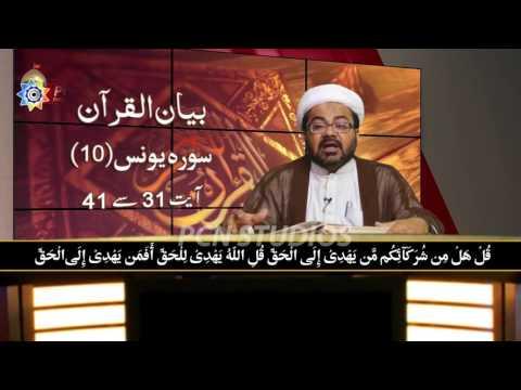 """Bayan ul Quran """"Sura e Younis"""" Dars 4 - Hujjatul Islam Maulana Mohammad Raza Dawoodani"""