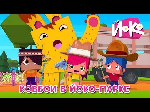 Детские мультфильмы - ЙОКО - Ковбои в ЙОКО-парке - Интересные мультфильмы