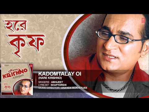 Abhijeet Bhattacharya : Kadomtalay Oi Song Bengali (Audio) |...