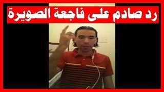 رد صادم من شاب مغربي على فاجعة الصويرة 5.15 MB