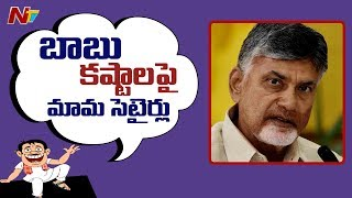 Mamamiya Comedy On Chandrababu House In Amaravati | Mamamiya | NTV