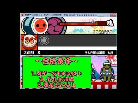 【太鼓さん次郎】キミドリ段位道場 七段【HD 720p】配布付き
