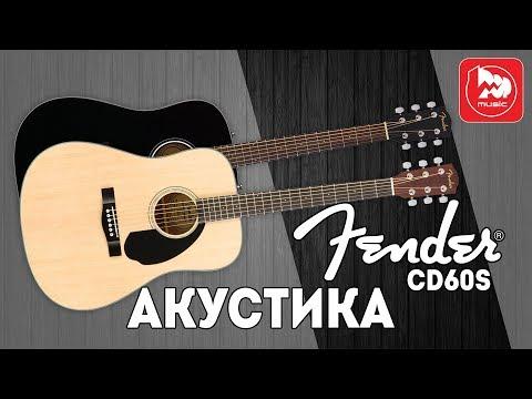 FENDER CD-60S - классная акустическая гитара