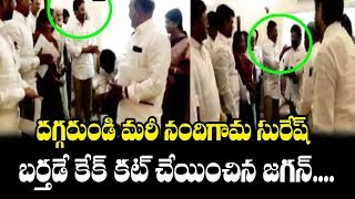 YSRCP MP Nandigam Suresh Birthday Celebrations AP CM YS Jagan At Delhi | Top Telugu Media