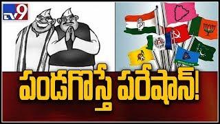 Poll Telangana :పండుగ అంటేనే భయపడుతున్న నేతలు