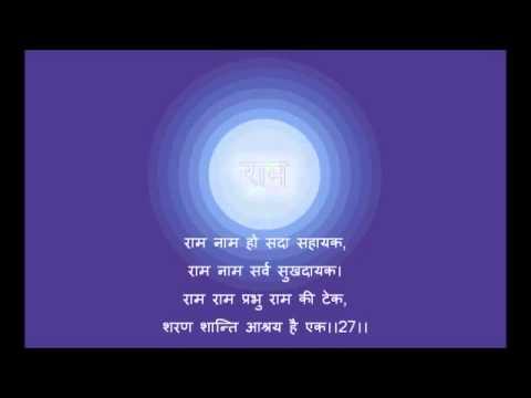 Shree Ram Sharnam, Amritwani, श्री राम शरणम् अमृतवाणी video