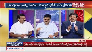 War Of Words Between Lanka Dinkar and Bellampalli Srinivasulu In Live Debate | #Sunrise Show