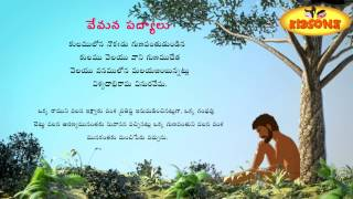 Vemana Padyalu || Kulamulona Nokkadu || Padyam In Telugu