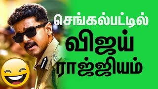 Vijay's Theri in Chengalpattu Finally comes with an Condition