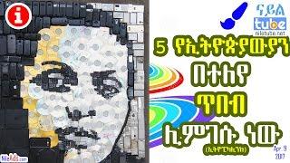 Ethiopia: 5 የኢትዮጵያውያን በተለየ ጥበብ ሊምገሱ ነው - 5 Ethiopian best Artists