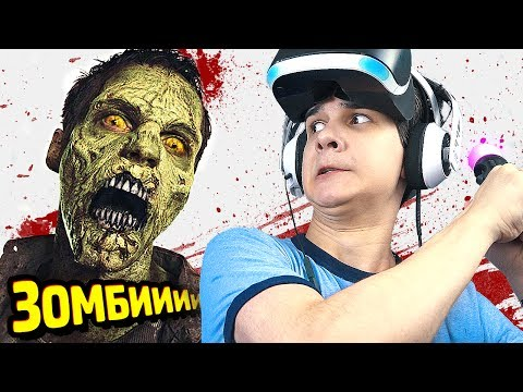 ЗОМБИ АПОКАЛИПСИС в PlayStation VR!