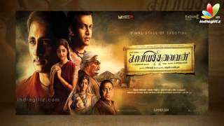 Thalaivan - Kaaviya Thalaivan Tamil Movie Preview | Siddharth, Prithviraj, Nassar, A.R. Rahman, Vasanthabalan