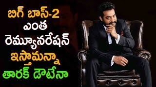 Jr NTR opts out of Bigg Boss season 2 | NTR Bigg Boss Telugu | Latest Telugu Movie News