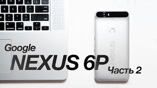 Обзор Google Nexus 6P часть 2 (Android 6.0, производительность, камера, звук, баги)