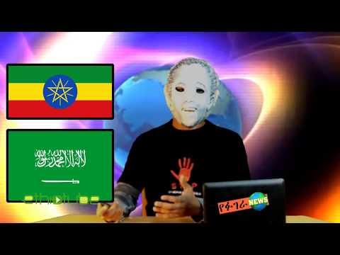Ethiopia: Very Funny - Fugera News | Episode 12