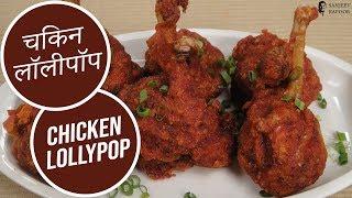 Chicken Lollypop With Chef Siddharth    Sanjeev Kapoor Khazana