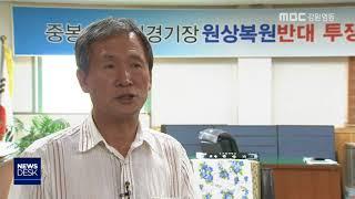 R]'알파인 경기장 보존' 대정부 집회 예고!
