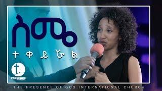 Download Presence Tv Channel(ስሜ ተቀይሯል!) Oct 6 ,2017 With Prophet Suraphel Demissie 3Gp Mp4