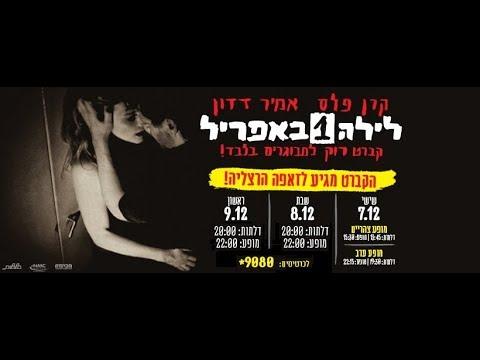 קרן פלס ואמיר דדון   לילה 1 באפריל   זאפה הרצליה   7-9.12